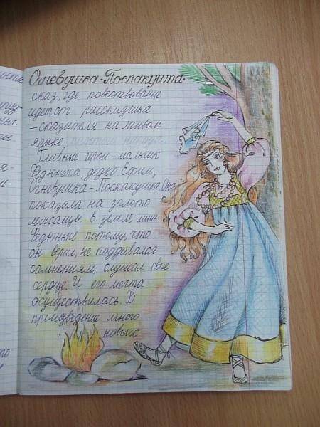 Обложка на читательский дневник своими руками